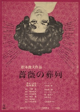 Fig. 1. Poster for Funeral Parade of Roses